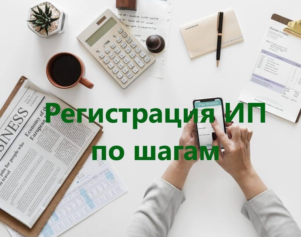individual_entrepreneur